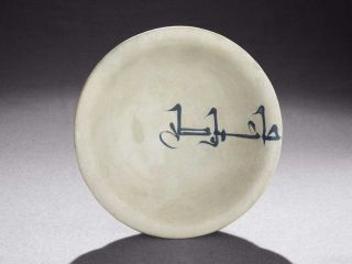 ©Museum of Islamic Art, Doha