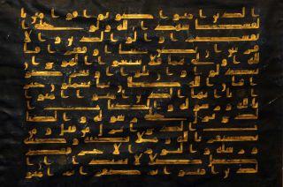 ©Sharjah Museum of Islamic Civilisation